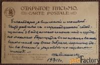 антикварная открытка. вируч-ковальский зимняя ночь в литве