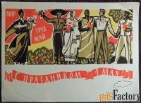 открытка. худ. шмидштейн. 1967 год