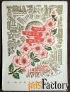 открытка. худ. пармеев. 1968 год