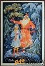открытка. худ. бокарев. 1969 год
