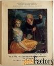 книга шедевры западноевропейской живописи. 1986 год