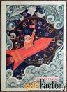 открытка. худ. рудов. 1974 год