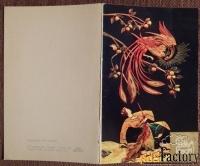 двойная открытка. худ. унанов. 1981 год