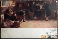 антикварная открытка. балестриери бетховен