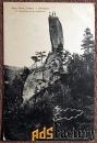 антикварная открытка «саксонская швейцария. диттербах» (германия)