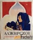 этикетка. вино алжирское, столовое красное. рсфср. 1969 год