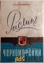 этикетка. вино рислинг черноморский. абрау-дюрсо. 1970-е годы