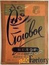 этикетка. вино белое столовое. абрау-дюрсо. 1972 год