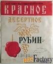этикетка. вино рубин, красное десертное. рсфср. 1969 год
