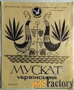 этикетка. вино мускат украинский. усср