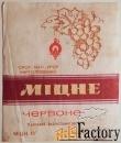 этикетка. вино красное крепкое. одесса. 1969 год