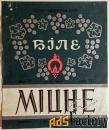 этикетка. вино белое крепкое. одесса. 1973 год