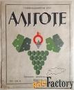 этикетка. вино алиготе. одесса. 1973 год