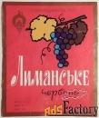 этикетка. вино лиманское красное. одесса. 1973 год