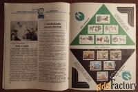 журнал филателия ссср. № 3 1974 год