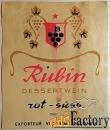 Этикетка. Вино Рубин, десертное. Болгария (экспорт в Германию). 1960