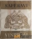 Этикетка. Вино Саперави. Болгария. 1960-е годы