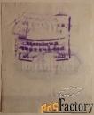 Этикетка. Вино Ркацители. Дагвино. 1973 год