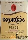 Этикетка. Вино Волжское белое. Москва. 1970-е годы