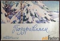 Двойная открытка. Худ. Красицкая. 1963 год