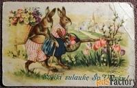 Антикварная открытка С праздником Пасхи (Литва)