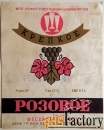 Этикетка. Вино розовое крепкое. Москва. 1971 год