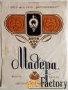 Этикетка. Вино Мадера. Одесса. 1970-е годы