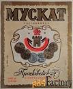 Этикетка. Вино Мускат прасковейский. Ставрополь. 1975 год