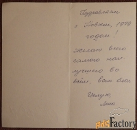 Двойная открытка. Худ. Боролин. 1978 год
