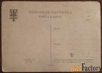 Открытка. А. Архипов По Оке. 1946 год