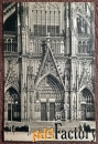 Антикварная открытка Кёльн. Собор. Южный вход (Германия)