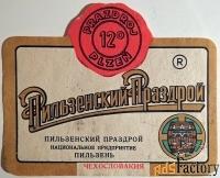 Этикетка. Пиво Пильзенский Праздрой (Чехословакия)