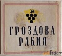 Этикетки Ракия. Болгария