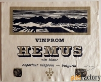 Этикетка. Вино Хемус, белое. Болгария