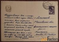Открытка. Худ. Чертенков. 1961 год