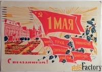Открытка. Худ. Пономарев. 1969 год