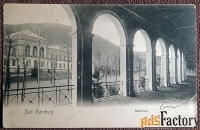 Антикварная открытка Бад-Гарцбург. Баня (Германия)