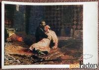 Открытка. Худ. Репин Иван Грозный и сын его Иван. 1930-е годы
