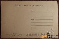 Открытка. Худ. Богородский Утро в Тарусе. 1948 год