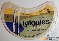Этикетка. Пиво Латгальское. Латвия. 1960-е гг.