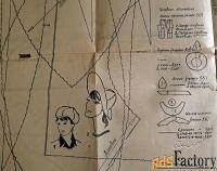 Выкройки. Женские головные уборы, игрушки. 1968 год
