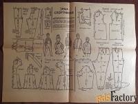 Выкройки. Игрушки, спортивная детская одежда. 1966 год