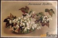 Антикварная открытка Пасхальный Привет