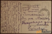 Антикварная открытка С Светлым Праздником