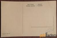 Антикварная открытка Гиацинты. Т-во Голике и Вильборг. Петроград