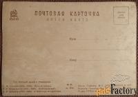 Открытка. С. Щедрин Ночной пейзаж. 1932 год