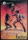 Книга. Э. Берроуз Марсианские хроники. 1993 год