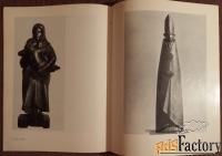 Книга Джакомо Манцу. 1979 год