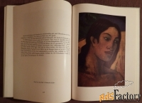 Волавка «Французская живопись и графика XIX века». 1955 год