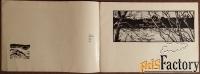 Книга. Кижский альбом. Гравюры Алексея Авдышева. 1966 год